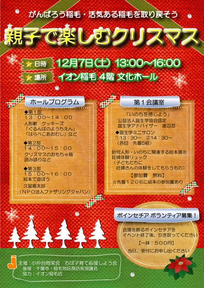 5 クリスマスチラシ