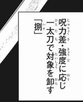 呪術廻戦119ネタバレ 宿儺斬撃捌