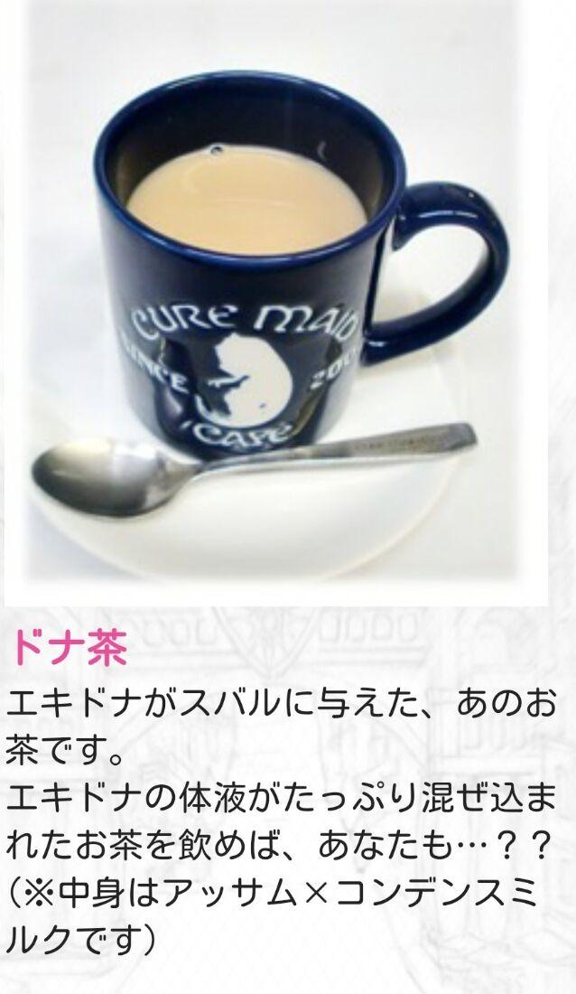 リゼロ2期 ドナ茶 エキドナの体液