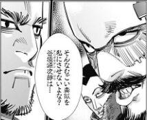 ゴールデンカムイ 222話 鶴見中尉谷垣脅し