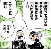 鬼滅の刃(きめつのやいば)194話 カナヲ
