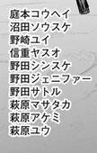 チェンソーマン75話 野田サトル