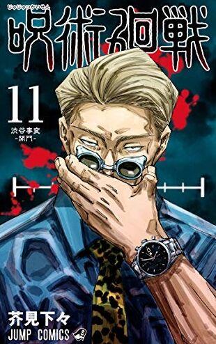 呪術廻戦 11巻