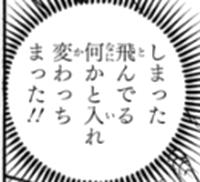 尾田栄一郎 ワンピース 1012話 飛んでる何か