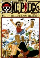 尾田栄一郎 ワンピース 1巻
