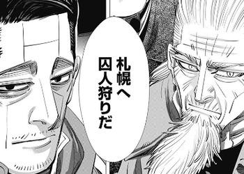 ゴールデンカムイ225話鶴見VS土方