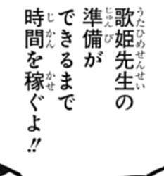 呪術廻戦 135話 歌姫 術式 歌う