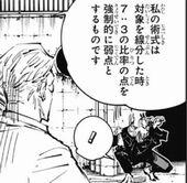 呪術廻戦23話 七海 術式 能力