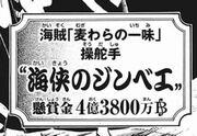 ワンピース976話 ジンベエ 懸賞金