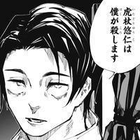 呪術廻戦 137話 乙骨 虎杖 処刑