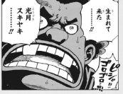 ワンピース965話オロチ闇堕ち