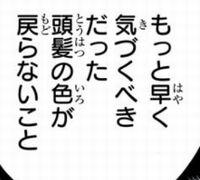鬼滅の刃(きめつのやいば)193話 無惨白髪