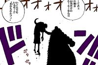 尾田栄一郎 ワンピース ルフィ 死亡