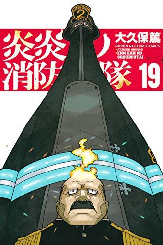 話 最新 炎炎 消防 隊 ノ