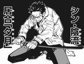 呪術廻戦114話 日下部 シン·陰流