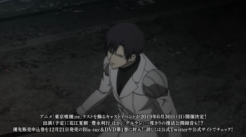 東京グール:reアニメ2期18話画像2475277