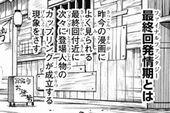 空知英秋 銀魂 671話 最終回発情期 ファイナルファンタジー