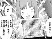 かぐや様は告らせたい181話 ミコちゃん 写経