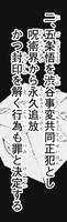 呪術廻戦 137話 五条 退場