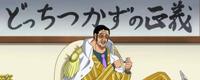 尾田栄一郎 ワンピース 黄猿 どっちつかずの正義