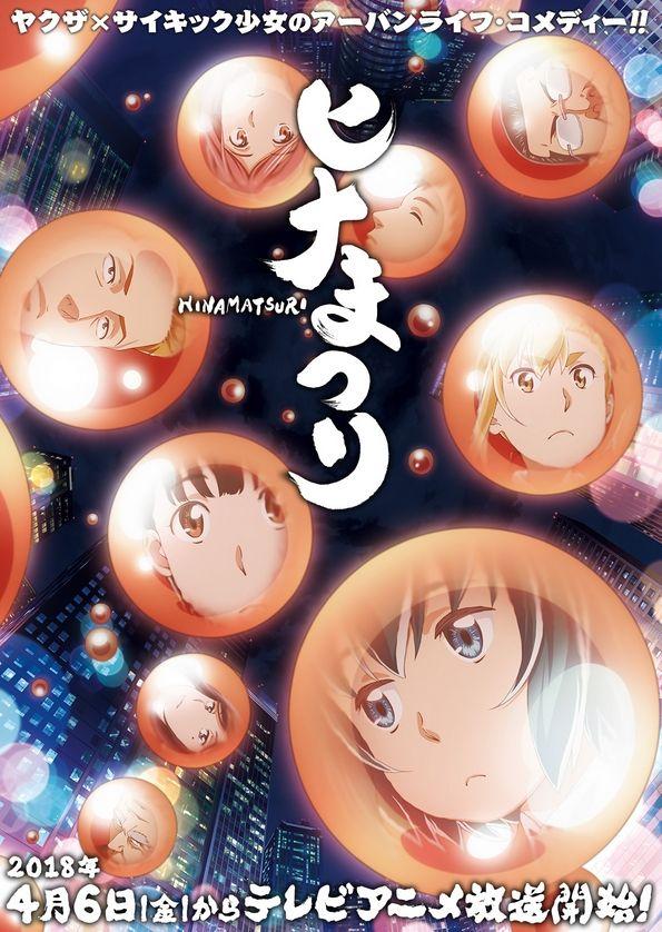 【ヒナまつり ネタバレ感想】7話 アンズちゃんの丸見え全裸入浴/ヒナ