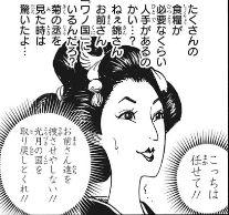 お 鶴 ワンピース