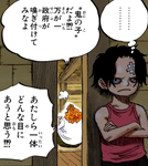 尾田栄一郎 ワンピース59巻583話 ルフィ 鬼の子