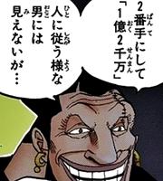 尾田栄一郎 ワンピース ウルージ ゾロ覇王色