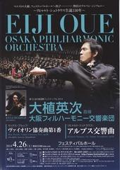 大阪国際フェス2014 大植・大フィル