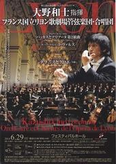 大阪国際フェスティバル リヨン歌劇場管