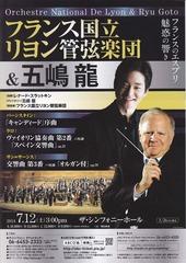 国立リヨン管弦楽団