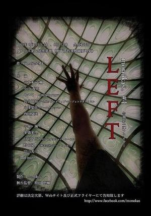 ものかす。第四回公演「LEFT」