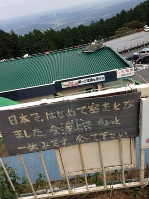 写真 2014-08-24 14 52 43