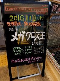 写真 2016-11-03 11 33 59