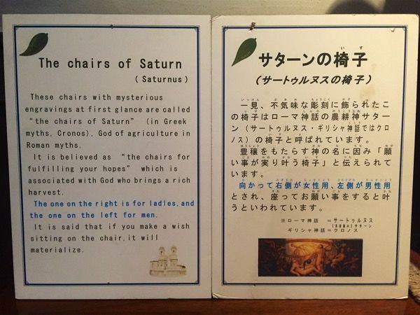 サターンの椅子