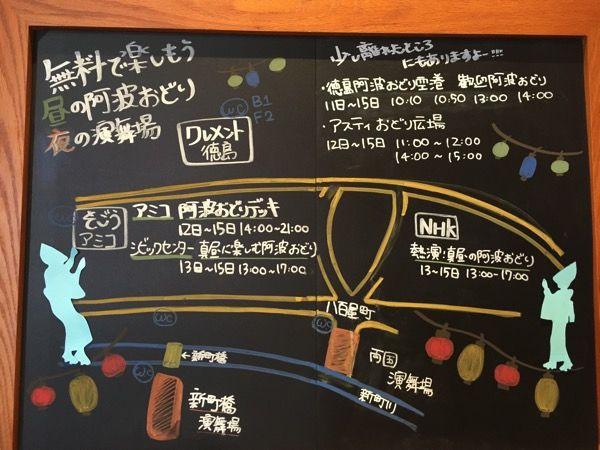 阿波踊りマップ
