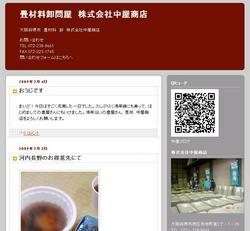 畳材料卸 株式会社中屋商店のページ