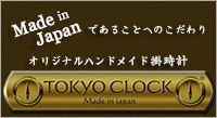 TOKYO CLOCK