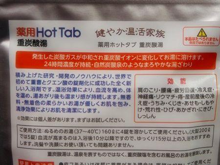 低体温対策に HotTabP1262949