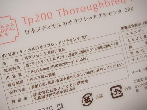 日本メディカルのサラブレッドプラセンタTp200009