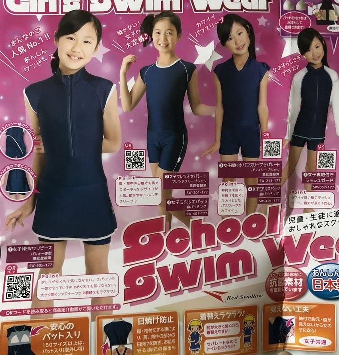 【悲報】女子小学生のスクール水着、ロリコン対策でとんでもないデザインに進化してしまう