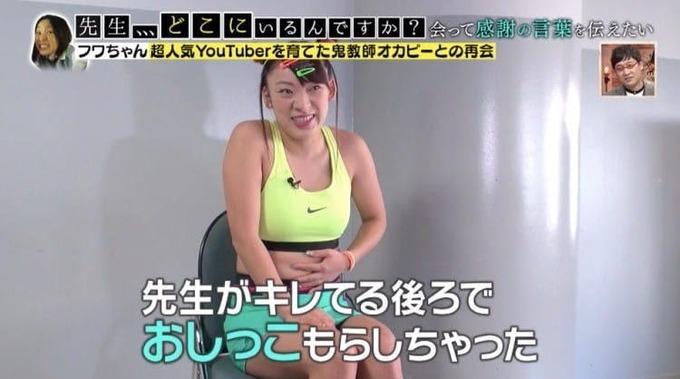 fuwa20