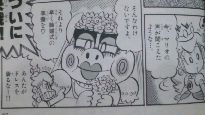 マリオくん2