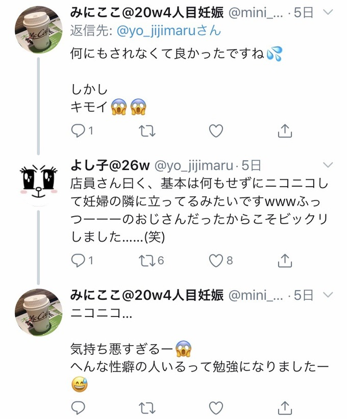 usomatsu4