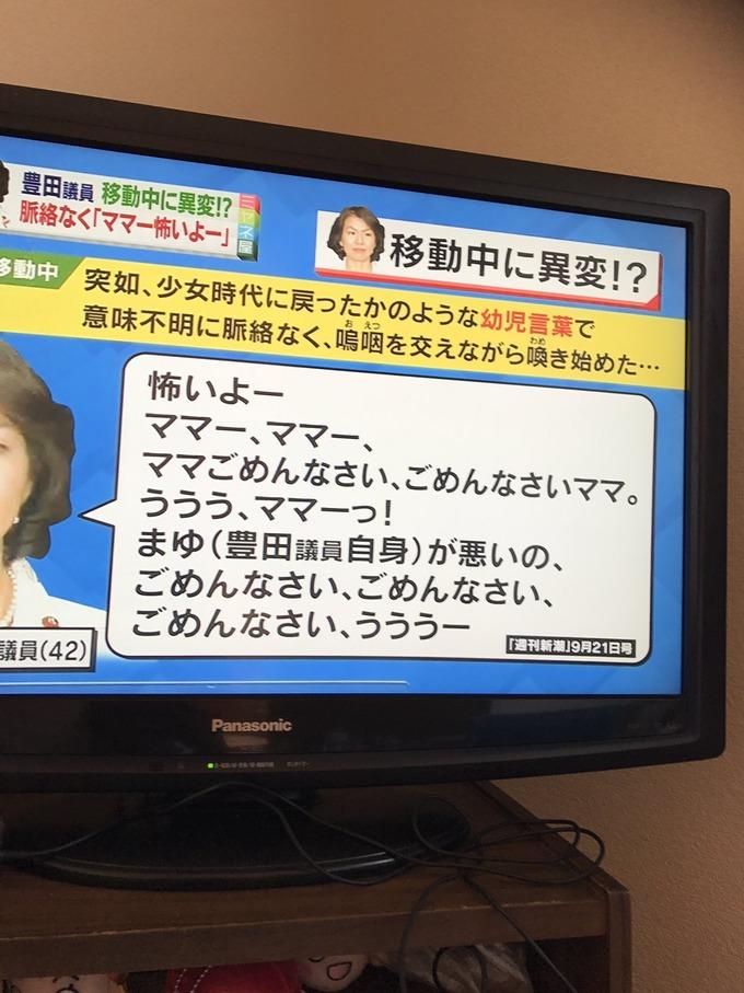 【悲報】豊田真由子「怖いよー!ママー!ママー!ごめんなさい、まゆが悪いの。」