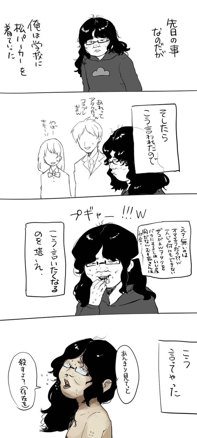 usomatsu18