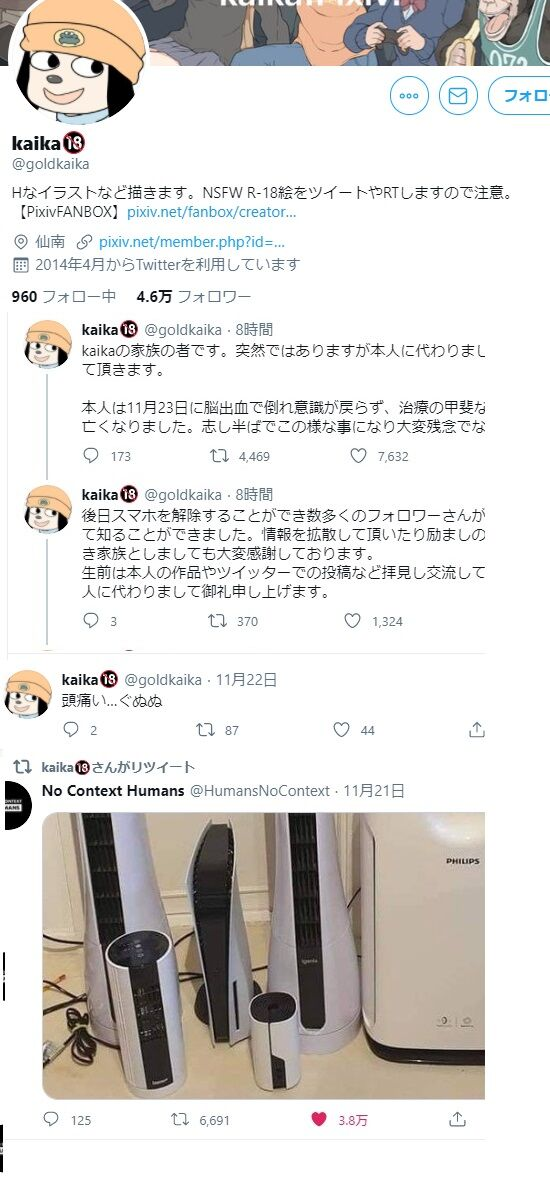 【悲報】エロ絵師さん、脳出血で死亡し家族に垢バレする