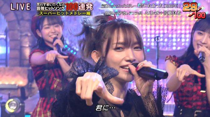 【悲報】後藤真希さん(35)、AKB48に混ぜられて晒し者にされてしまう