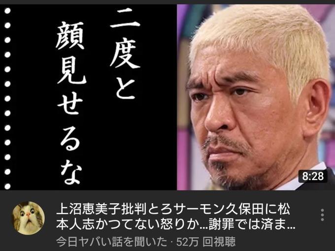【悲報】松本人志、とろサーモン久保田にガチギレ