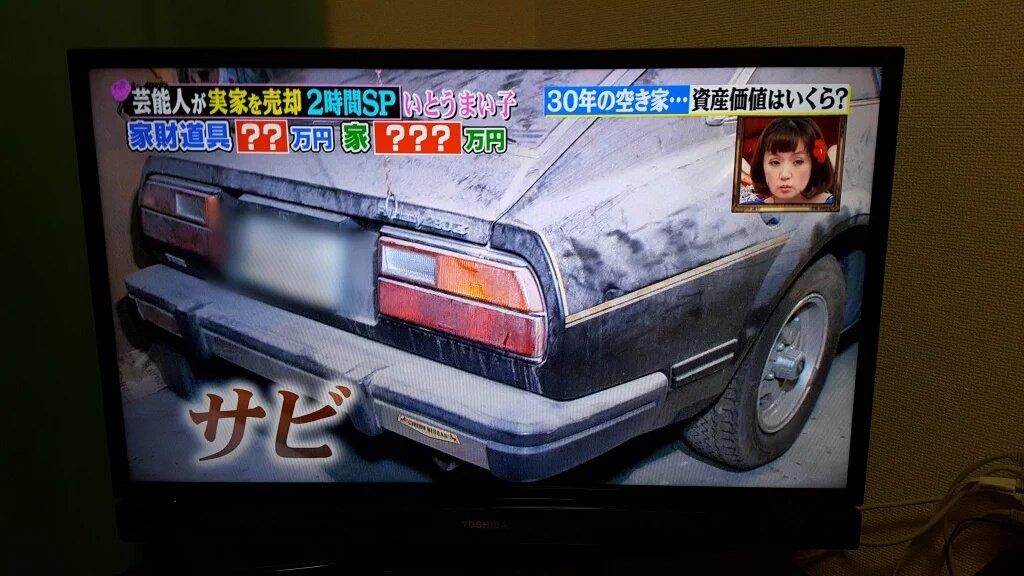 【悲報】いとうまい子の実家に36年間眠っていたフェアレディZ、買取業者に15万円と査定される -